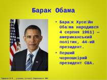Барак Обама Бара к Хусе йн Оба ма народився 4 серпня 1961) — американський по...