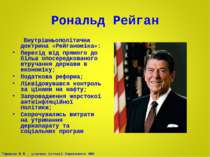 Рональд Рейган Внутрішньополітична доктрина «Рейганоміка»: Перехід від прямог...
