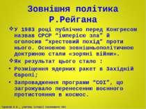 Зовнішня політика Р.Рейгана У 1983 році публічно перед Конгресом назвав СРСР ...