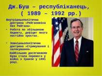 Дж.Буш – республіканець, ( 1989 – 1992 рр.) Внутрішньополітична доктрина «Рей...