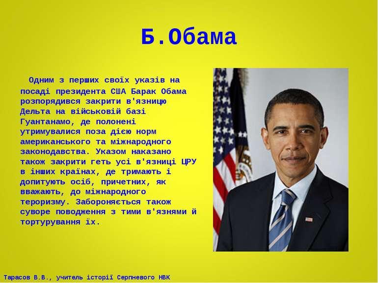Б.Обама Одним з перших своїх указів на посаді президента США Барак Обама розп...