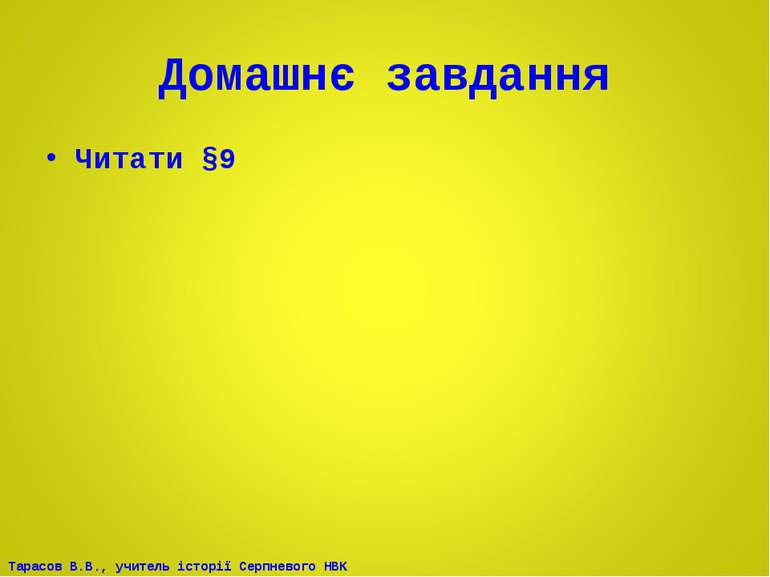 Домашнє завдання Читати §9 Тарасов В.В., учитель історії Серпневого НВК