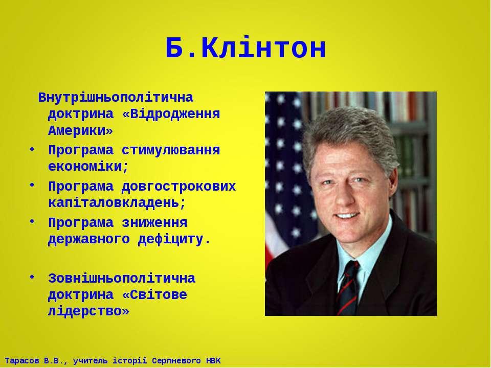 Б.Клінтон Внутрішньополітична доктрина «Відродження Америки» Програма стимулю...
