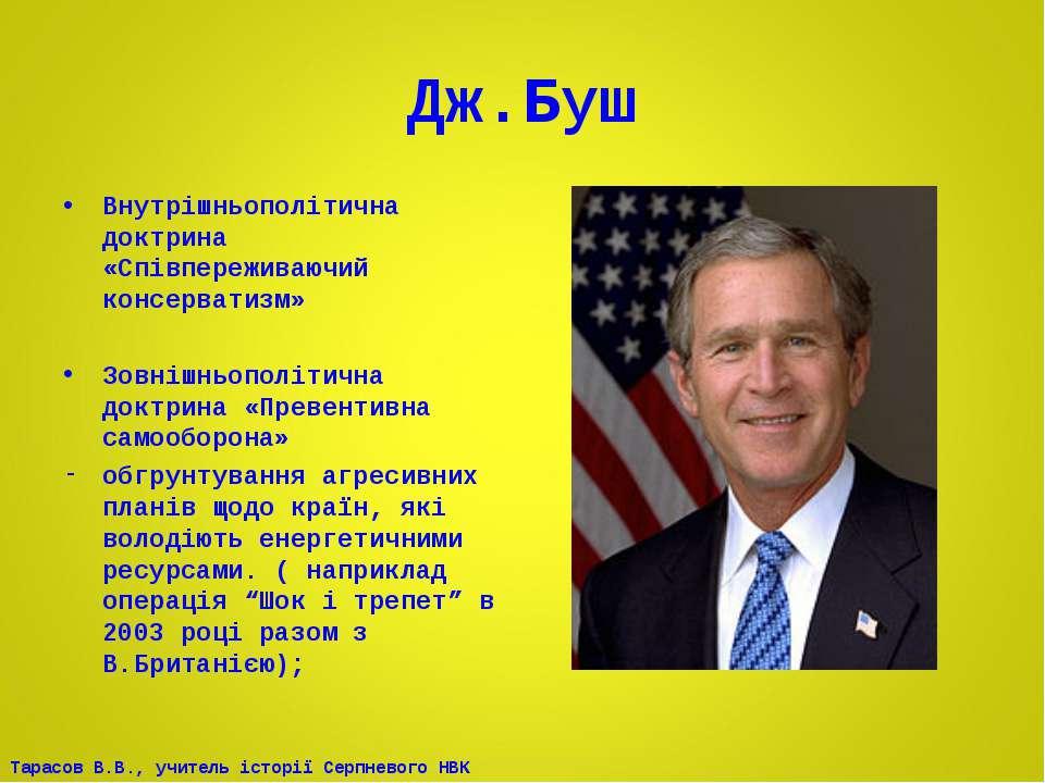 Дж.Буш Внутрішньополітична доктрина «Співпереживаючий консерватизм» Зовнішньо...