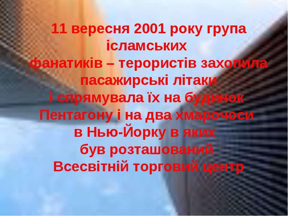 11 вересня 2001 року група ісламських фанатиків – терористів захопила пасажир...