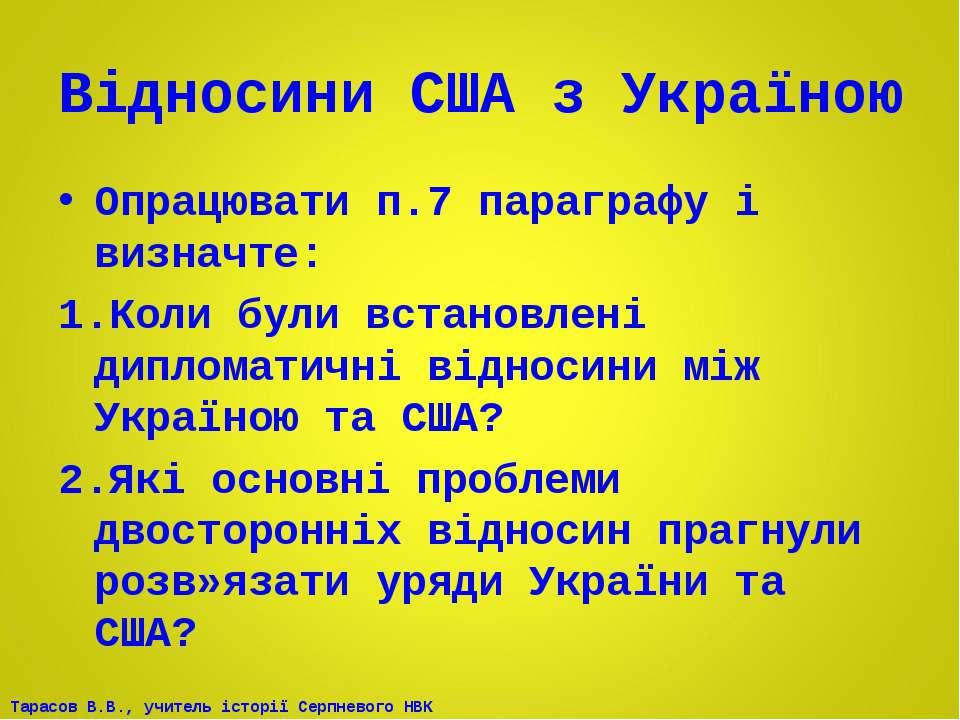 Відносини США з Україною Опрацювати п.7 параграфу і визначте: Коли були встан...