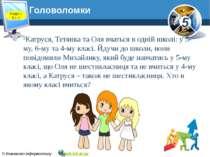 Головоломки www.teach-inf.at.ua Розділ 1 § 1.2 Катруся, Тетянка та Оля вчатьс...