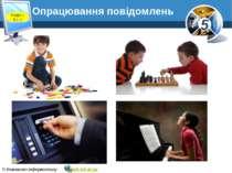 Розділ 1 § 1.2 Опрацювання повідомлень 5 © Вивчаємо інформатику teach-inf.at.ua