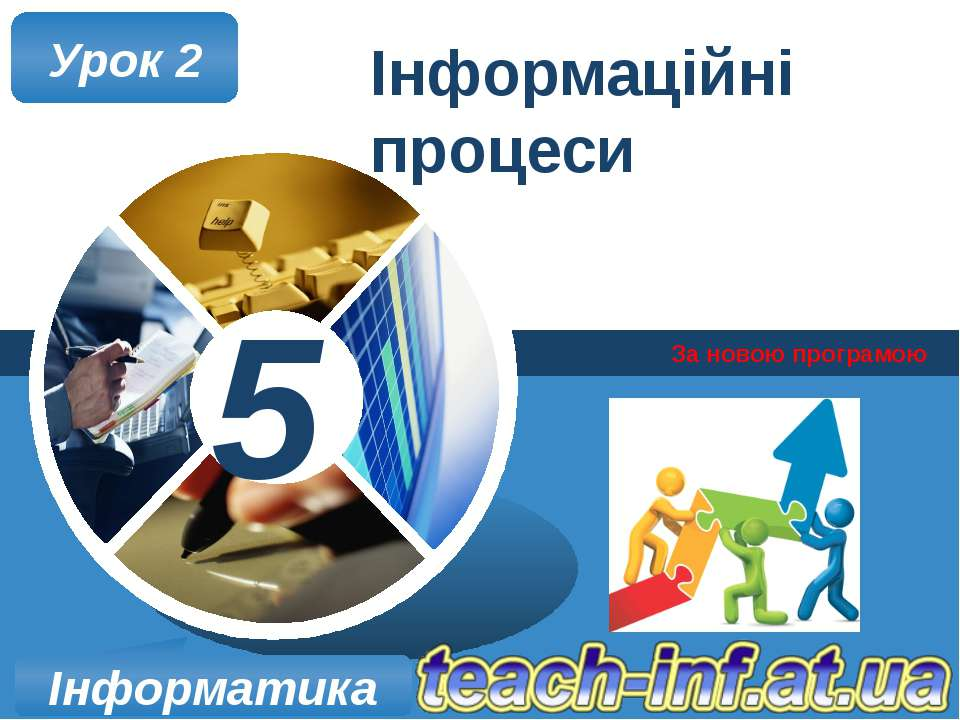 Інформаційні процеси За новою програмою Урок 2 Інформатика 5