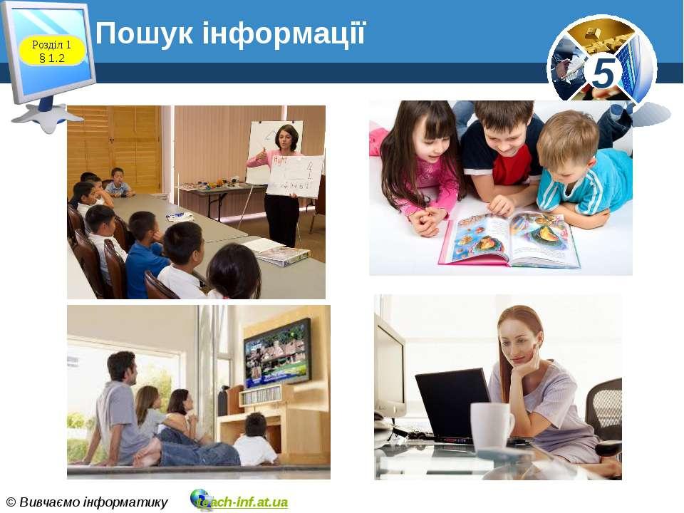 Розділ 1 § 1.2 Пошук інформації 5 © Вивчаємо інформатику teach-inf.at.ua