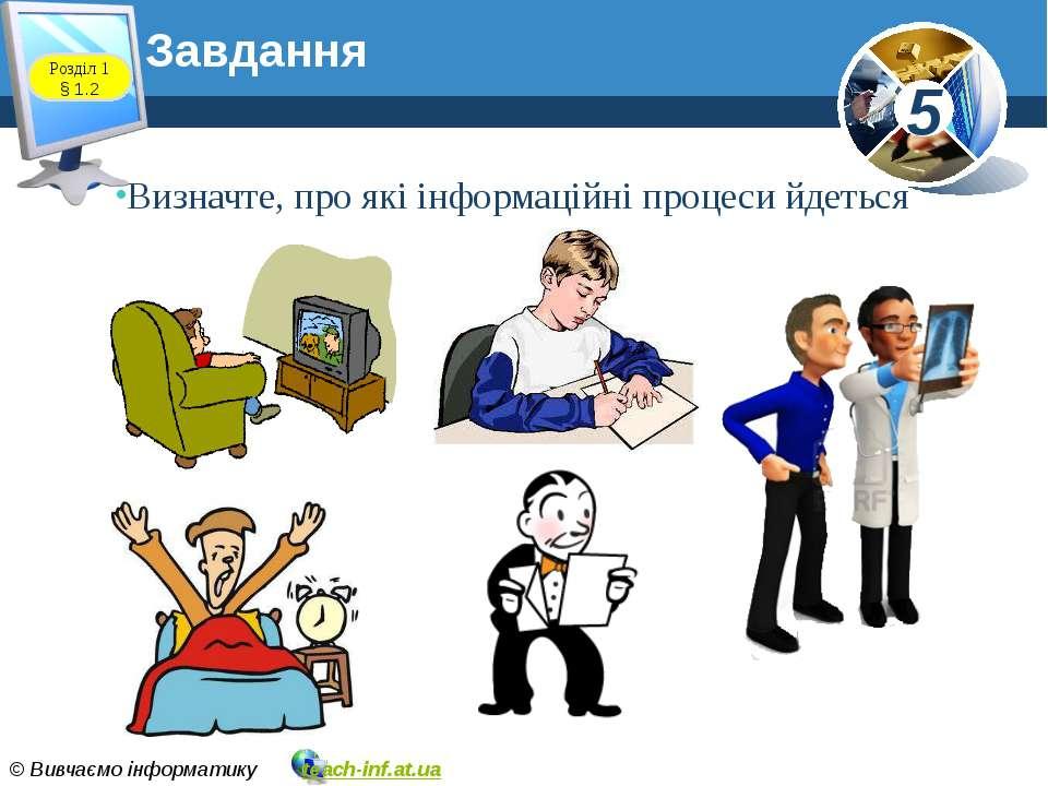 Завдання www.teach-inf.at.ua Розділ 1 § 1.2 Визначте, про які інформаційні пр...