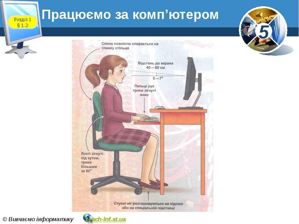 Працюємо за комп'ютером www.teach-inf.at.ua Розділ 1 § 1.2 5 © Вивчаємо інфор...