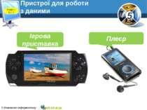 Пристрої для роботи з даними www.teach-inf.at.ua Ігрова приставка Плеєр Розді...