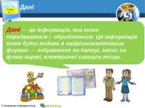 Розділ 1 § 1.3 Дані Дані — це інформація, яка може передаватися і оброблятися...