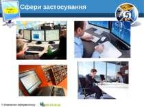 Сфери застосування www.teach-inf.at.ua Розділ 1 § 1.3 5 © Вивчаємо інформатик...