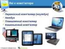 Які є комп'ютери www.teach-inf.at.ua Розділ 1 § 1.3 Переносний комп'ютер (ноу...