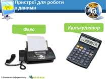 Пристрої для роботи з даними www.teach-inf.at.ua Факс Калькулятор Розділ 1 § ...