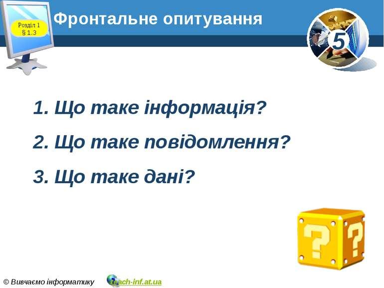 Фронтальне опитування Розділ 1 § 1.3 1. Що таке інформація? 2. Що таке повідо...