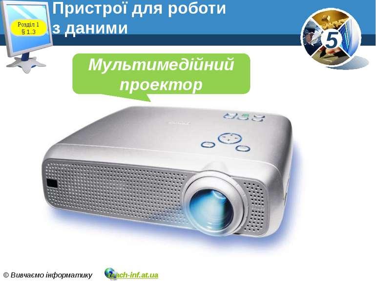 Пристрої для роботи з даними www.teach-inf.at.ua Мультимедійний проектор Розд...