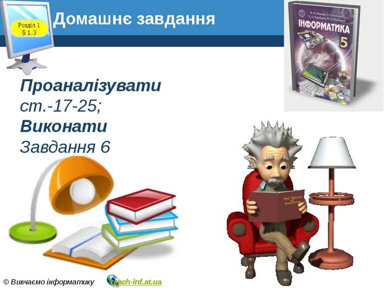 Проаналізувати ст.-17-25; Виконати Завдання 6 Домашнє завдання Розділ 1 § 1.3...