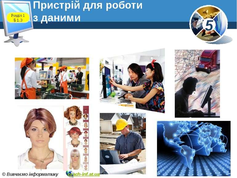 Пристрій для роботи з даними Розділ 1 § 1.3 5 © Вивчаємо інформатику teach-in...