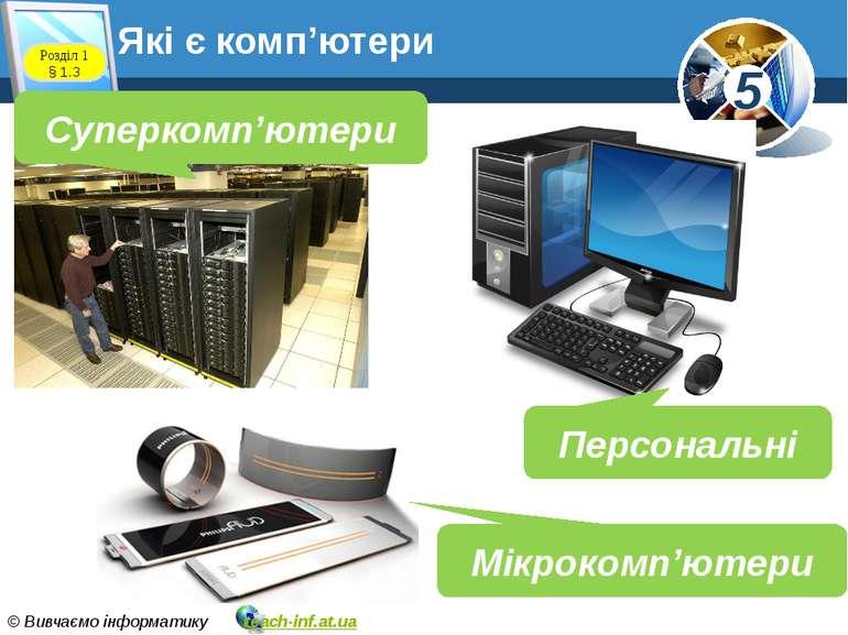 Які є комп'ютери www.teach-inf.at.ua Персональні Мікрокомп'ютери Розділ 1 § 1...