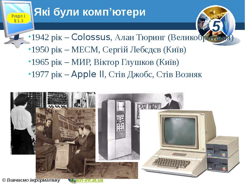 Які були комп'ютери www.teach-inf.at.ua 1942 рік – Colossus, Алан Тюринг (Вел...