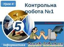 Контрольна робота №1 За новою програмою Урок 4 Інформатика 5