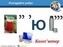 Розгадайте ребус www.teach-inf.at.ua Ю Комп'ютер 5 © Вивчаємо інформатику tea...