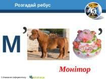 Розгадай ребус www.teach-inf.at.ua Монітор М 5 © Вивчаємо інформатику teach-i...
