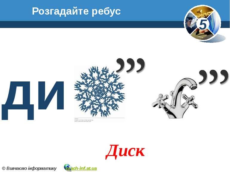 Розгадайте ребус Диск ди 5 © Вивчаємо інформатику teach-inf.at.ua
