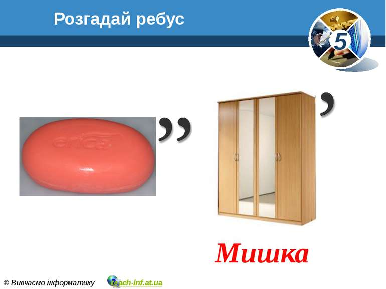 Розгадай ребус www.teach-inf.at.ua Мишка 5 © Вивчаємо інформатику teach-inf.a...