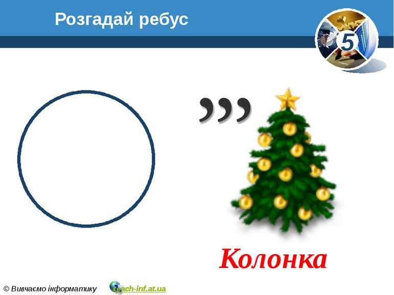Розгадай ребус www.teach-inf.at.ua Колонка 5 © Вивчаємо інформатику teach-inf...