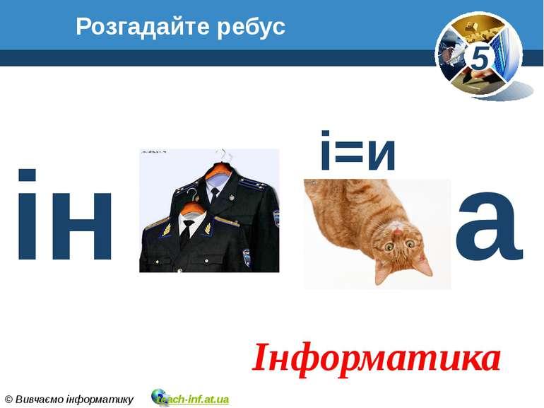 Розгадайте ребус Інформатика ін а і=и 5 © Вивчаємо інформатику teach-inf.at.ua