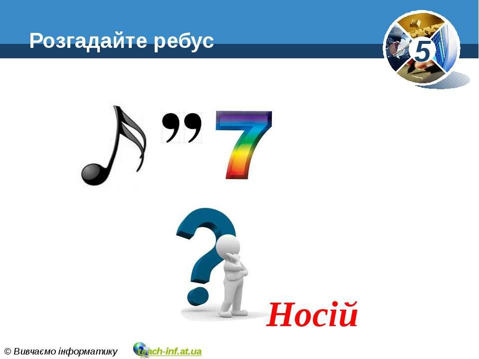 Розгадайте ребус М = Й Носій 5 © Вивчаємо інформатику teach-inf.at.ua