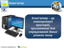Комп'ютер – це електронний пристрій, призначений для опрацювання даних різног...