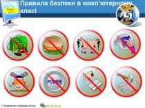 Правила безпеки в комп'ютерному класі Розділ 2 § 2.1 5 © Вивчаємо інформатику...
