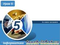 Дякую за увагу! За новою програмою Урок 5 Інформатика 5