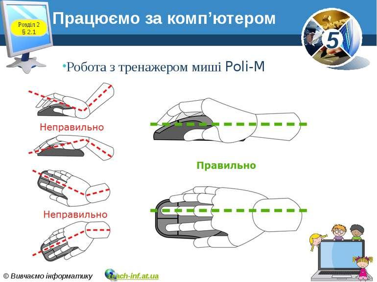 Робота з тренажером миші Poli-M Працюємо за комп'ютером Розділ 2 § 2.1 5 © Ви...
