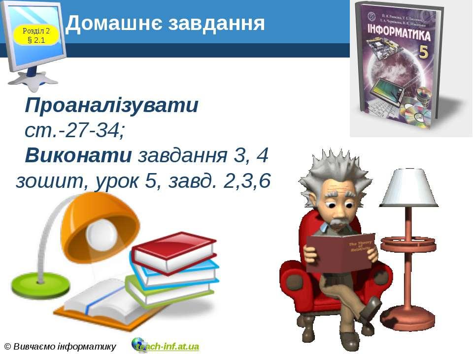 Проаналізувати ст.-27-34; Виконати завдання 3, 4 зошит, урок 5, завд. 2,3,6 Д...