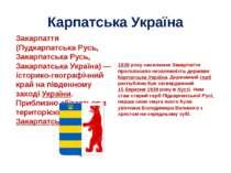 Карпатська Україна Закарпаття (Пудкарпатська Русь, Закарпатська Русь, Закарпа...