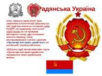 Радянська Україна Опис першого герба УСРР було закріплено в Конституції 1919 ...