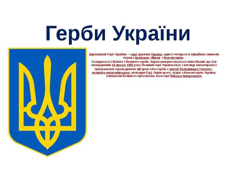 Герби України Держа вний Герб Украї ни — герб держави Україна, один із чотирь...