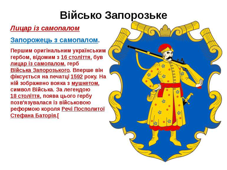 Військо Запорозьке Лицар із самопалом Запорожець з самопалом. Першим оригінал...