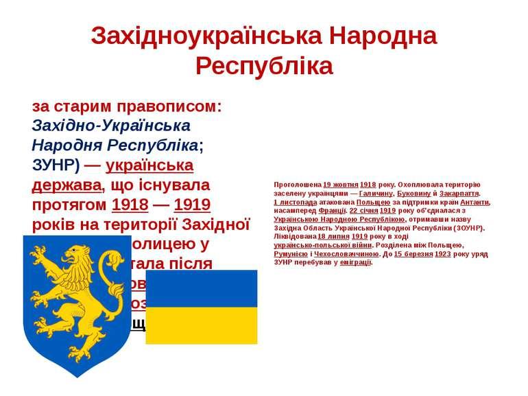 Західноукраїнська Народна Республіка за старим правописом: Західно-Українська...