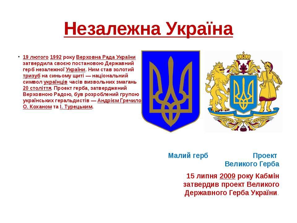 Незалежна Україна 19 лютого 1992 року Верховна Рада України затвердила своєю ...
