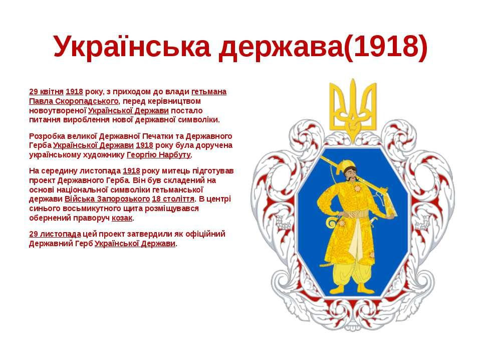 Українська держава(1918) 29 квітня 1918 року, з приходом до влади гетьмана Па...
