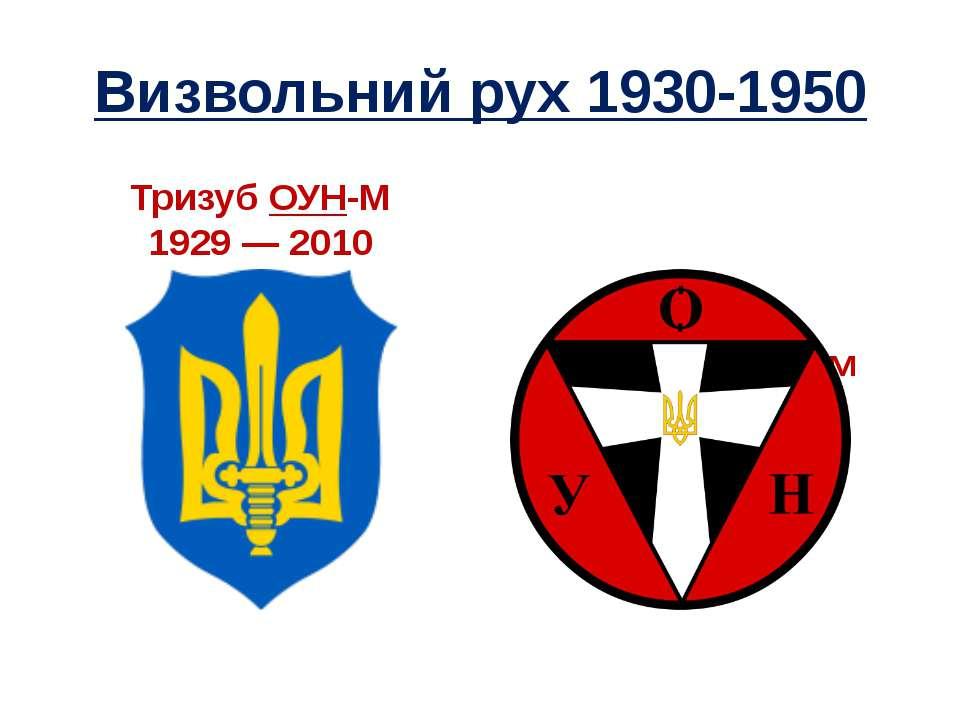 Визвольний рух 1930-1950 Тризуб ОУН-М 1929 — 2010 Хрест з тризубом ОУН-Б 1940...
