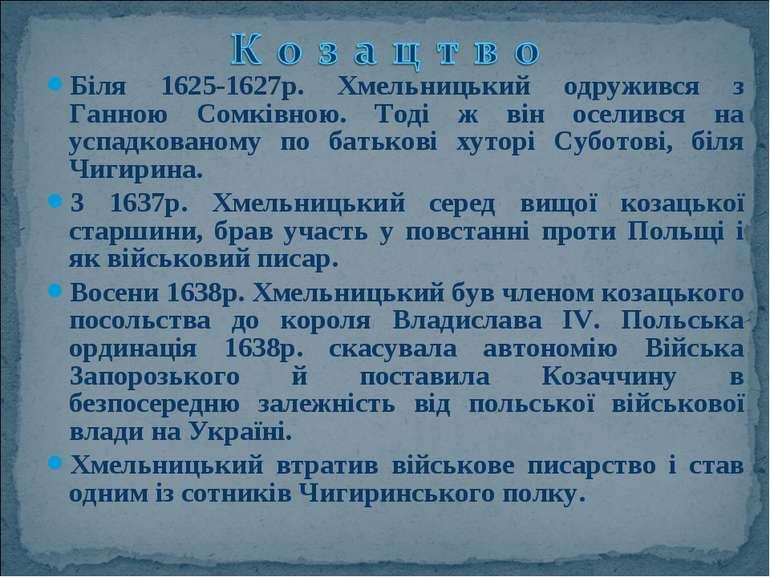 Біля 1625-1627р. Хмельницький одружився з Ганною Сомківною. Тоді ж він оселив...