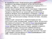 М. Грушевський писав: «Мова вирішила долю українського відродження, відновивш...